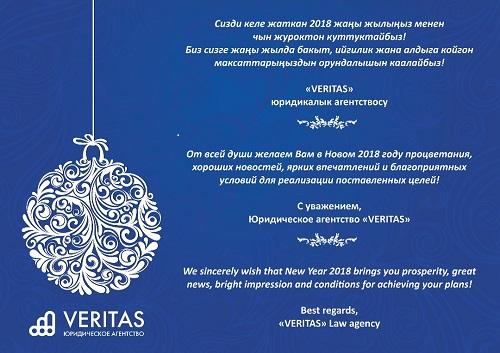 veritas_new year
